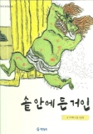 기탄 풍뎅이 그림책: 우리 전래 동화 75권 세트 [총80권중 75권, Hardcover]