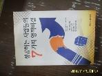 베다니출판사 / 성공하는 사람들의 7가지 영적비결 / 리차드 브릴리. 정정숙 옮김 -95년.초판