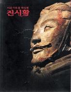 미공개유물 특별전 진시황 초판