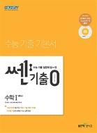 쎈기출0zero 고등 수학 1 (2021년) ★선생님용★ #