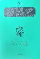 무정 - 한국 최초의 현대 장편소설이지 조선에서 처음으로 대중에게 환영받은 소설 4쇄 발행