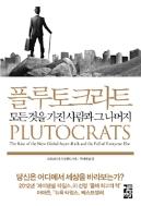 플루토크라트 - 모든 것을 가진 사람과 그 나머지/ 새책수준