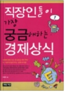 직장인들이 가장 궁금해하는 경제상식 - 쉽고 알찬 경제 교양서 초판3쇄발행