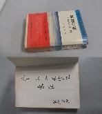 신문가도 - 한권의 메아리 (김현옥 전 서울시장에게로의 저자 기증본)