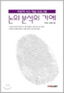 논의 분석의 기예 : 비판적 사고 학습 프로그램 [초판]