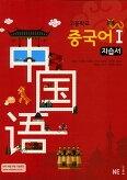 능률 고등학교 자습서 중국어1 유성진 외 (2015개정 교육과정)