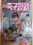 빙그레문고/ 현대지능개발사 소년 축구황제 1990년 초판