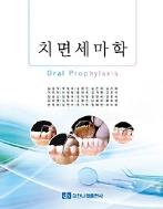 치면세마학 /(김설악 외/대한나래출판사/많이 사용함/하단참조)