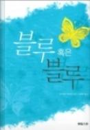 블루 혹은 블루 - 여성의 심리를 잘드러내는 일본 인기작가 야마모토 후미오의 소설(양장본)