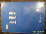 현문사 / 제4개정판 / 생리학 / 최명애. 김주현. 박미정 외 -2004년 내외. 아래참조