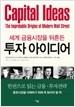 세계 금융시장을 뒤흔든 투자 아이디어 (2006 초판) 원제 Capital Ideas : The Improbable Origins of Modern Wall Street