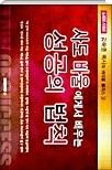 사도 바울에게서 배우는 성공의 법칙 - 김학중 목사의 바이블 플러스2 초판3쇄