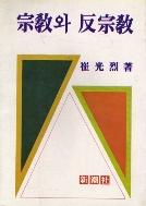 종교와 반종교(宗敎와 反宗敎) 초판(1983년)