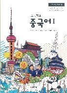 고등학교 중국어 1 교과서 (동양북스-박용호)