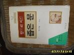 동아문예 / 좁은 문 / 앙드레 지드. 심 세실리아 옮김 -87년.초판. 꼭상세란참조