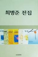 최병준 전집 - 전2권
