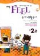 해법 필(FEEL) 국어.생활국어 중2-2 (2005)