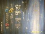 아이앤북 / 세상 어린이들이 가장 많이 읽은 25가지 세계 명작 / 전민희 글. 박문희 그림