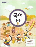 [초등 교과서] 교육부 국어 2-2 나 (2015년 초판 3쇄)