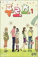 주20  김의정 푸르츠 1~3권 완결 세트^^코믹갤러리