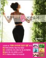 최경아 교수의 6색 건강요가 (건강/상품설명참조/2)