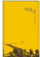 비단길 - 분단 문학의 대표 작가 김원일의 등단 50주년 기념 소설집