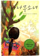 나무소녀 (영미소설/상품설명참조/2)