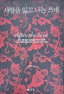 사랑을 잃고 나는 쓰네 - 2천만명을 울린 베스트셀러 작사가 한경혜 그녀의 노랫말 뒤에 감춰진 가슴 찡한 사랑이야기 초판 1쇄
