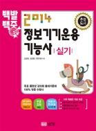 2014 백발백중 정보기기운용 기능사 실기 (컴퓨터/큰책/상품설명참조/2)