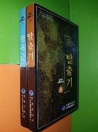 광복군 김문택 수기 상(탈출기), 하(광복군) (전2권)