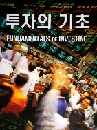 투자의 기초 Fundamentals of Investing