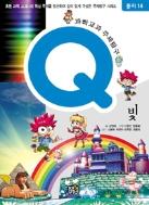 빛 - 과학교과 주제탐구 Q - 물리 14 (아동만화/큰책)