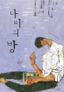 나비의 방-이강산.2018.11