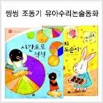 지식더미 씽씽조동기 유아수리논술동화 76권 2007년 특a급 전권불량없이아주깨끗