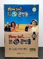 [2021 NEW] 한국셰익스피어 HOW SO? 필독 도서 세계 큰 인물 (전 100권 세트 / 박스 새 상품 / 최상급)