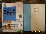 삼성출판사. 한울림어린이 2권/ 한 권으로 끝내는 초등논술 5학년. 동화로 읽는 명화 이야기 외국편 -꼭상세란참조