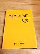 한국방송작가협회 50년