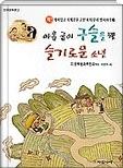 아홉 굽이 구슬을 꿴 슬기로운 소년 - 개미의 허리를 이용해 아홉 구이 구슬을 꿴 슬기로운 소년의 이야기 1판1쇄