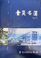 2007 충주고등학교 인명록 (부록포함) -전2권 #