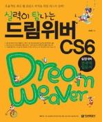 실력이 탐나는 드림위버 CS6 - 실전대비용 전략적 입문서 (컴퓨터/큰책/c.d포함)