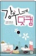 강우네 닷컴 1 2 - 신경희 로랜스 장편소설(전2권중 완결) 초판1쇄