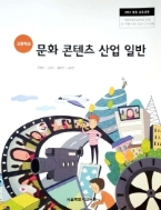 고등학교 문화 콘텐츠 산업 일반  (2015개정교육과정) (교과서)