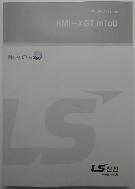 LS산전 HMI XGT InfoU 연수원교재