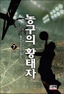 농구의 황태자 1-7 완결