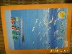 바다와강살리기운동본부 / 푸른문예 2000년 창간호 -설명란참조