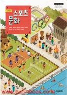 (상급) 2014년판 고등학교 스포츠 문화 교과서 (두산동아 주명덕) (184-7)