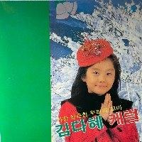 김다혜 / 가장 친근한 우리의 꼬마 김다혜 캐럴 (희귀)