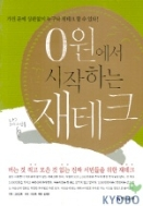 0원에서 시작하는 재테크-이선욱-2006