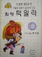 신묘년 택일력 (2011)