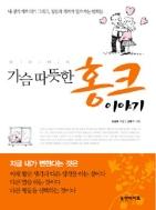 가슴 따뜻한 홍크 이야기 (자기계발/2)